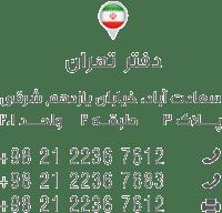 https://sayeroshanco.com/wp-content/uploads/آدرس-تهران.png